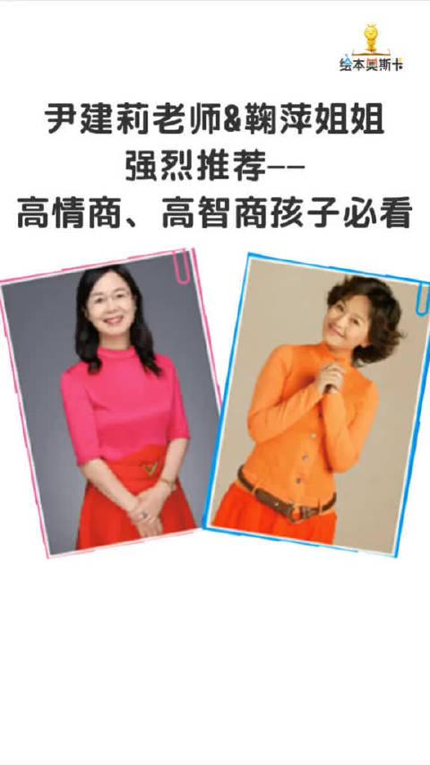 鞠萍姐姐和尹建莉老师都强烈推荐,培养高情商和高智商宝宝必看绘本