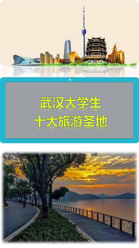 武汉大学生10大旅游圣地。有你最爱去的地方吗?