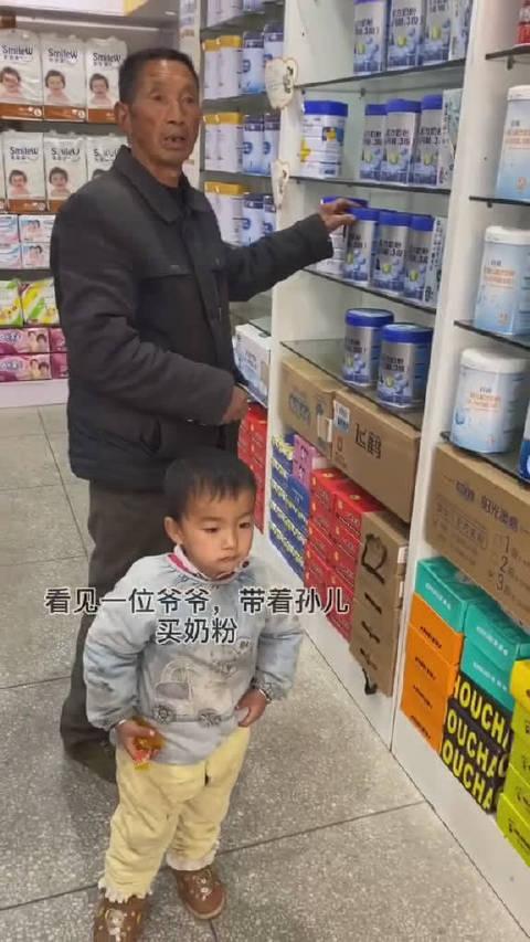 爷爷的爱,也是如此深沉,为了给孙儿买奶粉