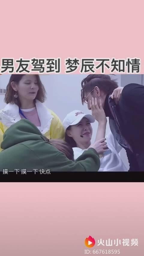 男友杜海涛来了,沈梦辰不知情,依然和搭档调情中