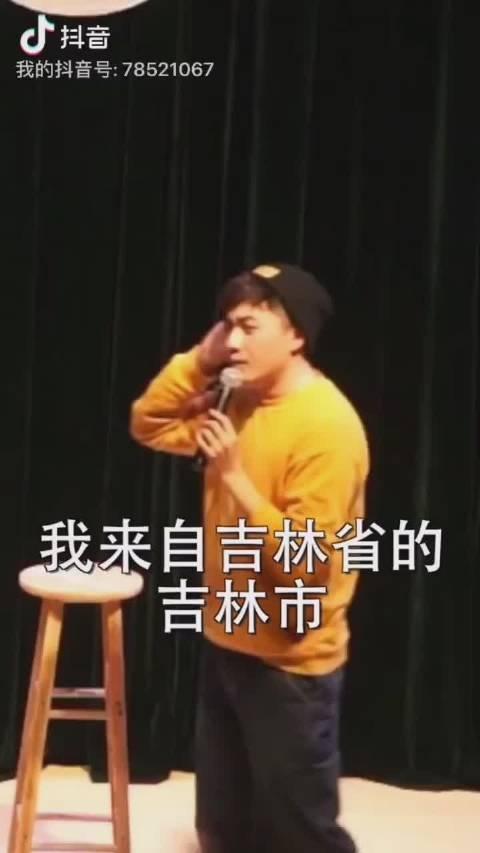 在外地上大学时,常有人问我,帅锅你家是哪的啊? 我说吉林市