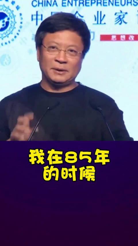 孙宏斌,85年时候,月薪97元。那时房价是多少啊???