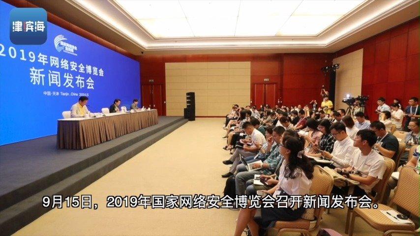 2019年国家网络安全博览会新闻发布会