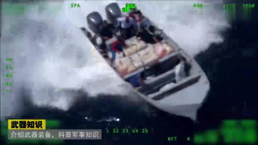 美国海岸警卫队在国际水域拦截走私快艇