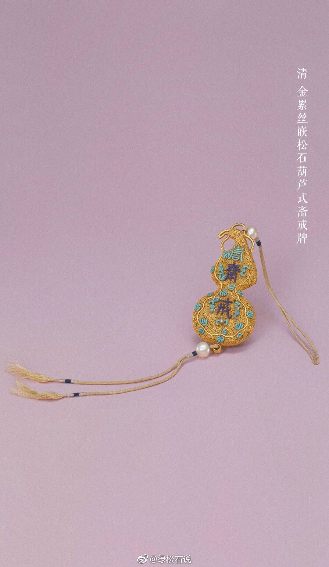 万物色~分享一组故宫博物院嵌绿松石器物①金雷丝嵌松石葫芦式斋戒