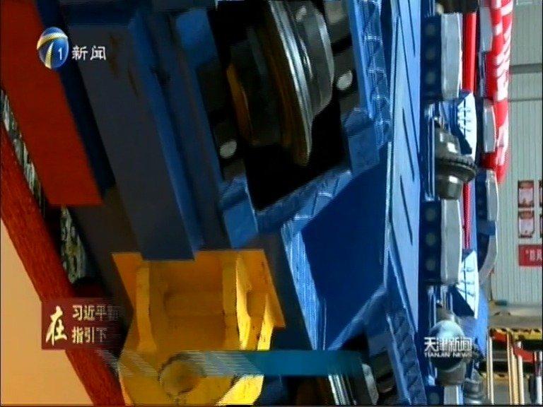 天津:合力创新 为高端装备制造业赋能