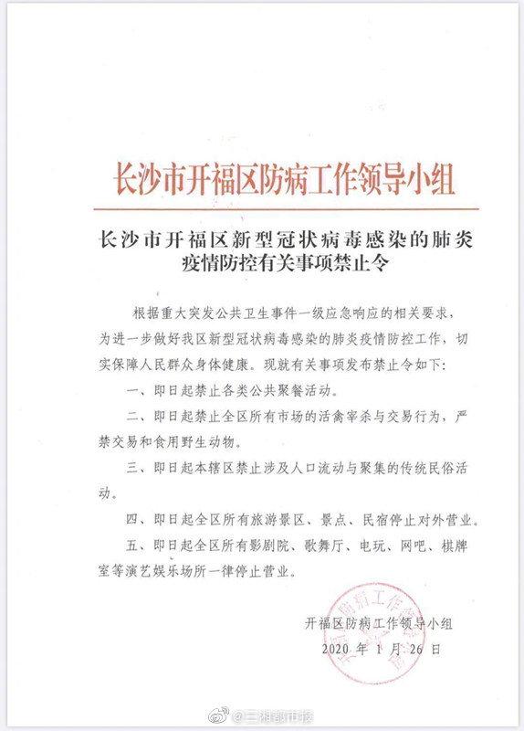 长沙开福区发布禁止令,即日起禁止公共聚集活动