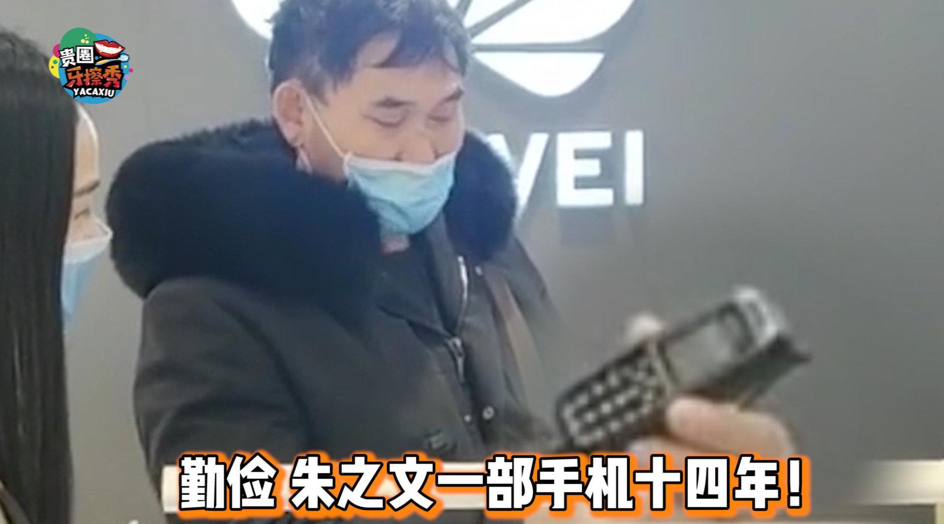 大衣哥手机用14年坏掉,拿去维修把店员给吓懵了