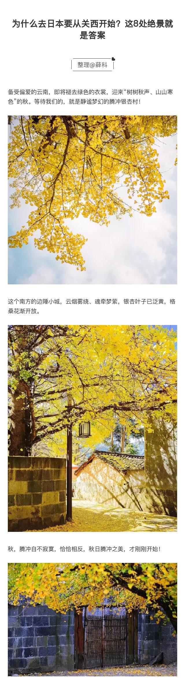 忘记大理丽江吧!这才是云南最值得去的地方。