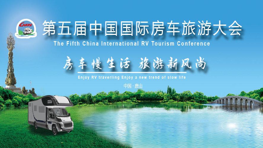 第五届中国国际房车旅游大会房车产业发展及文化旅游研讨会召开