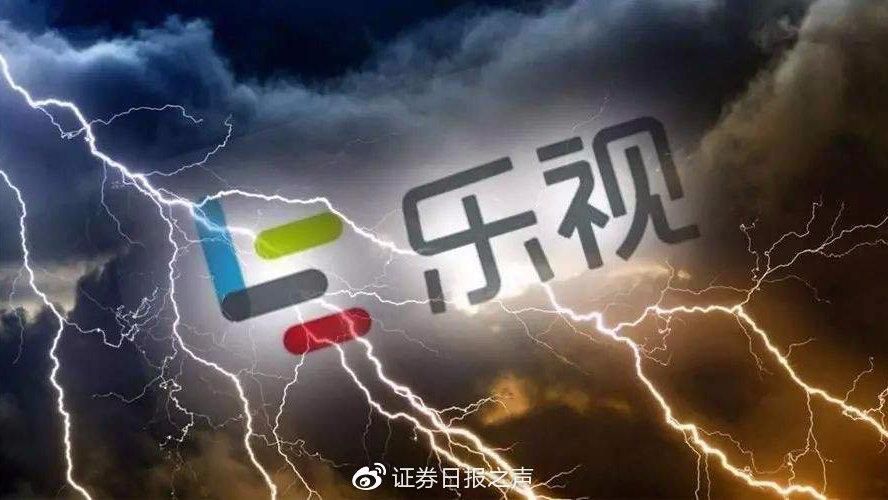 10月15日上市公司重要公告集锦:乐视网前三季度净利预亏逾101亿元