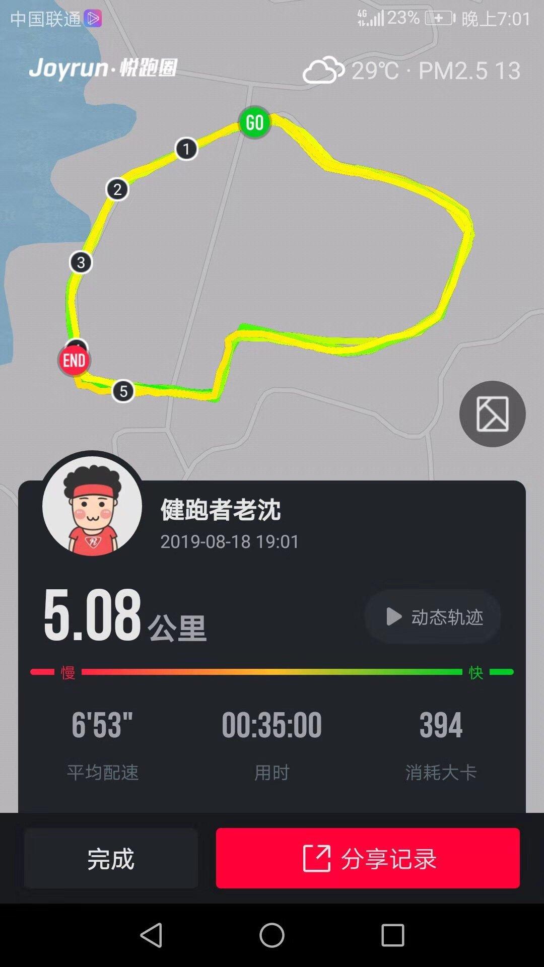 回到南京,回到乡村。健跑者老沈2019年8月18日跑步打卡。