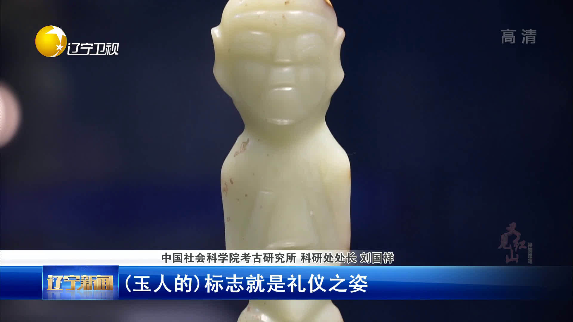 """""""又见红山""""精品文物展在辽宁省博物馆开展"""
