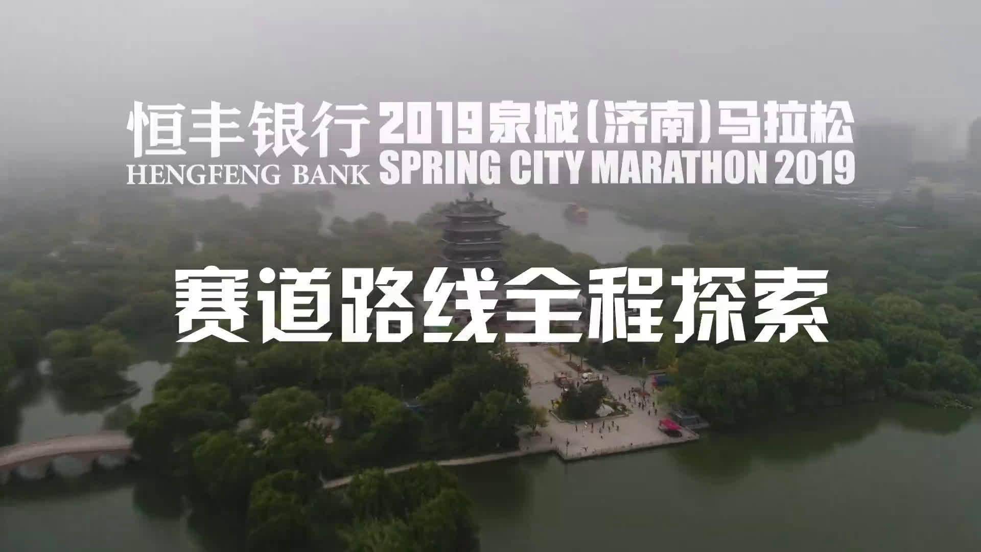 2019泉城(济南)马拉松赛道路线全程探索