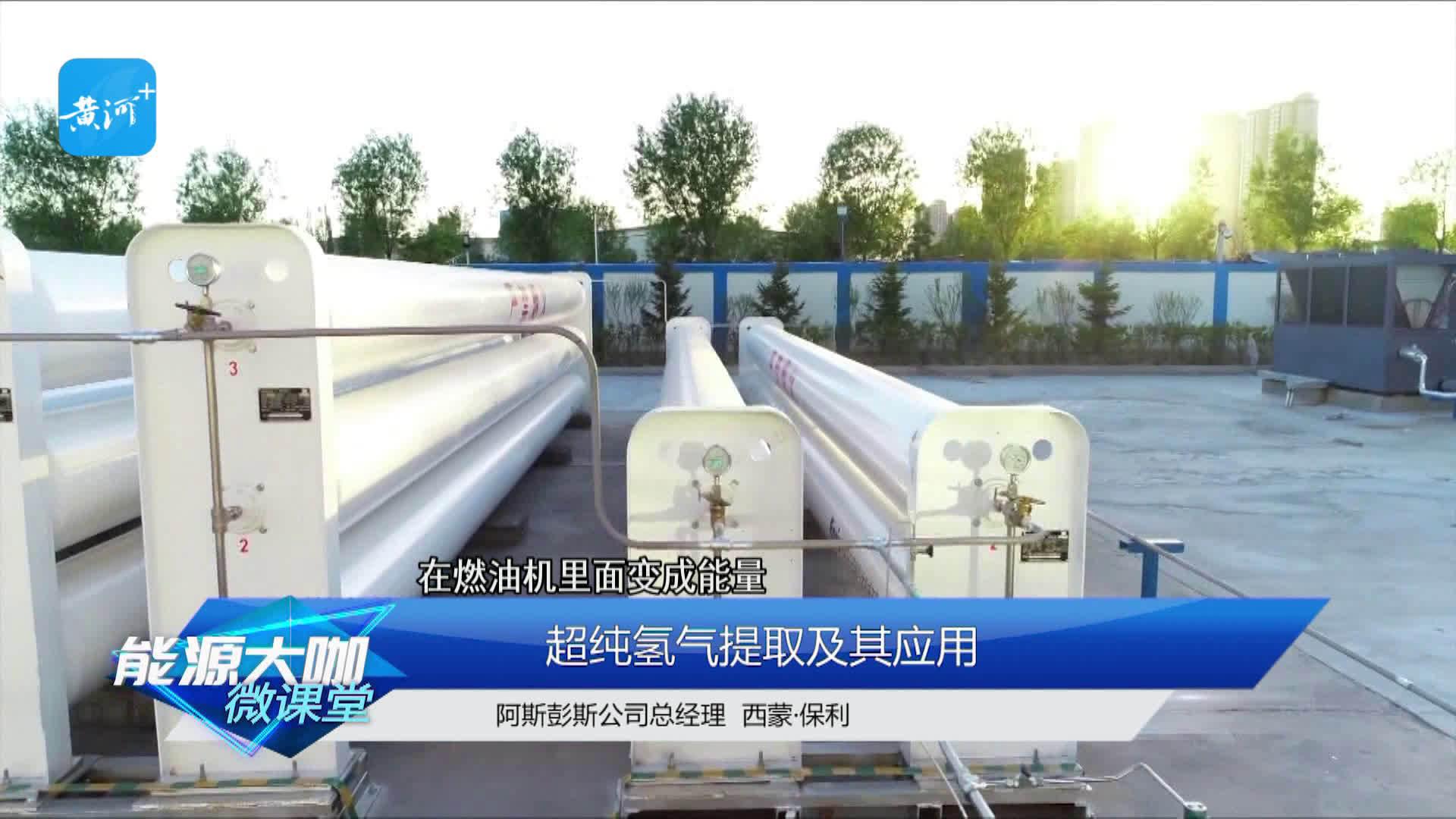 能源大咖微课堂:超纯氢气提取及其应用