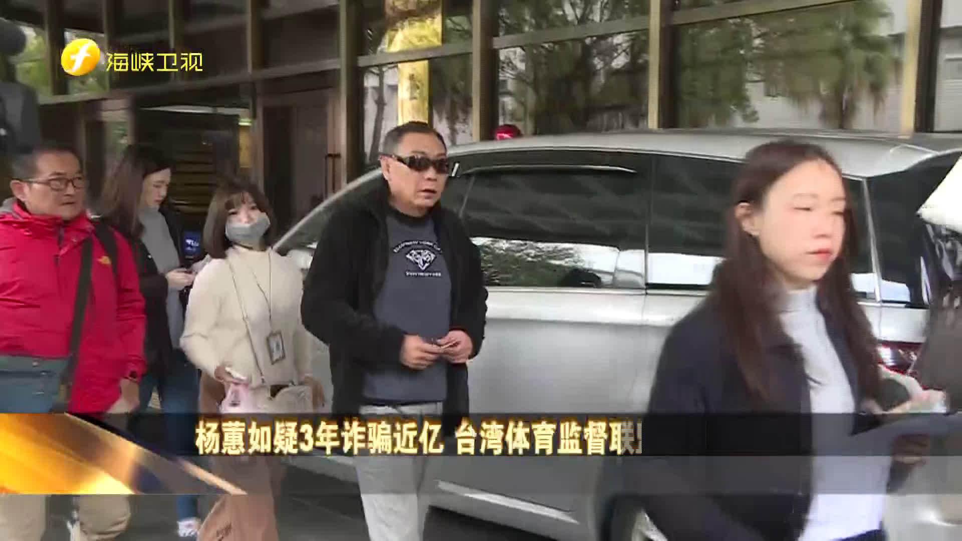 海峡焦点 | 杨蕙如疑3年诈骗近亿 台湾体育监督联盟秘书长提告