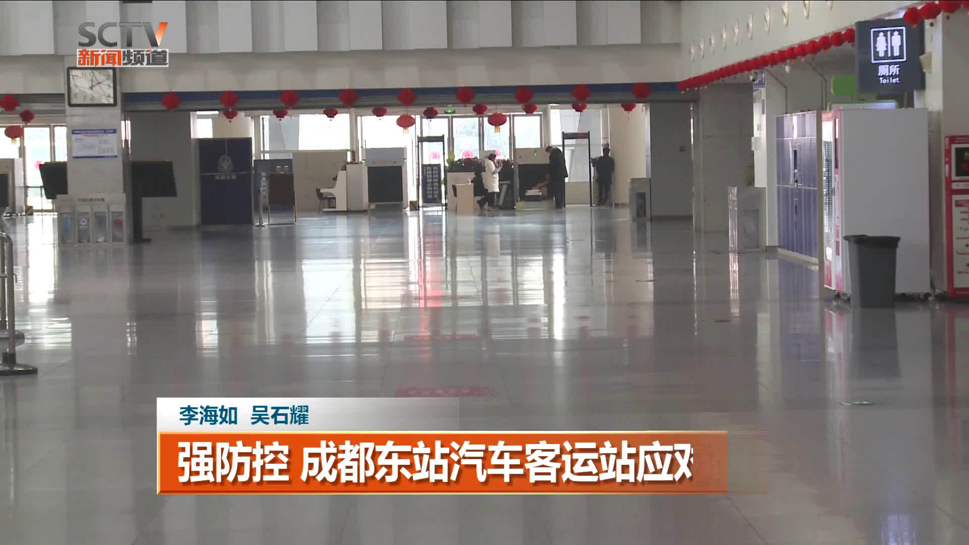 强防控 成都东站汽车客运站应对出行高峰