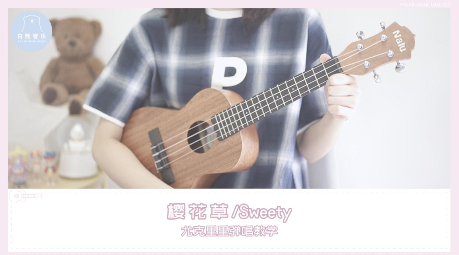 """甜蜜少女心〈樱花草〉Sweety /尤克里里弹唱教学""""恋人手中樱花草"""