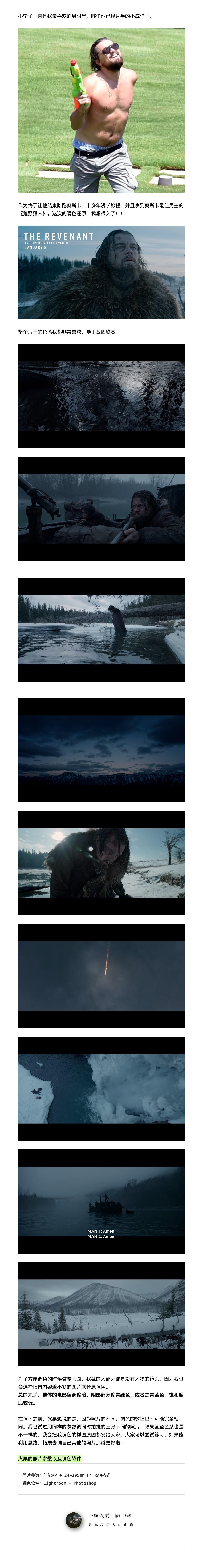 《荒野猎人》电影调色还原作者@一颗火栗