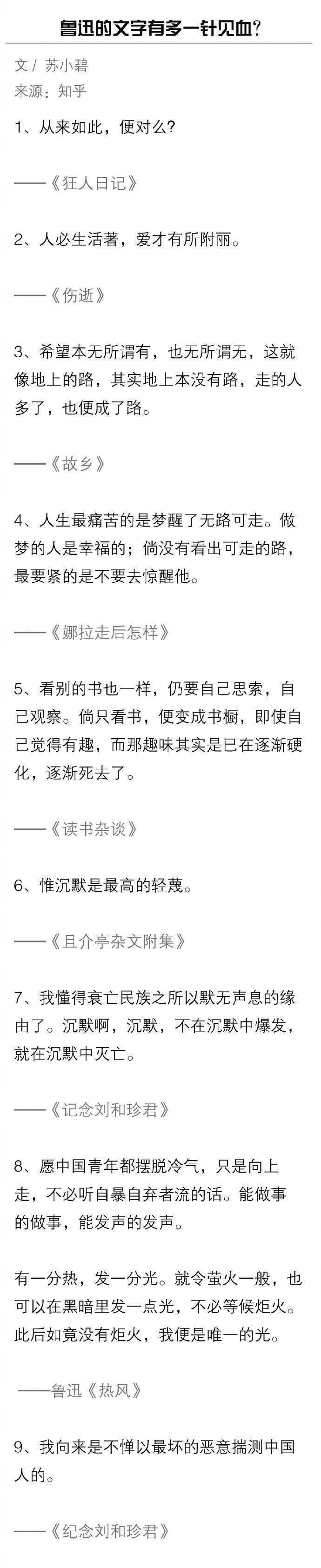 愿中国青年都摆脱冷气,只是向上走,不必听自暴自弃者流的话