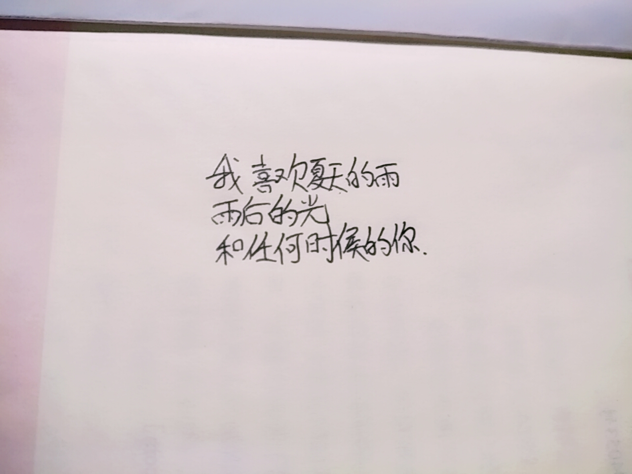 Day 27手写三行情书偶的字是真的不好看