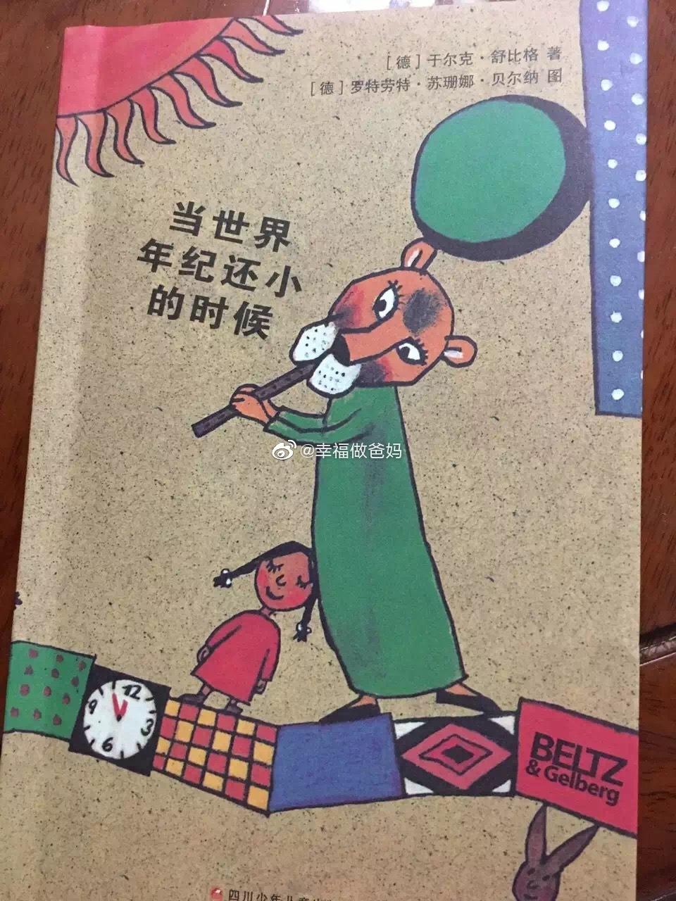 二宝偶然看见邻居小姐姐的书→_→《当世界年纪还小的时候》喜欢的不