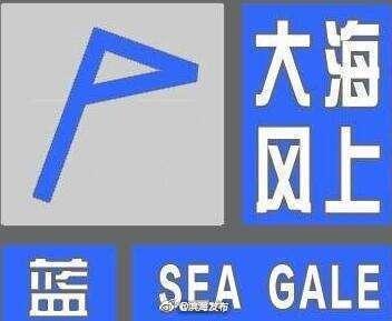 天津市滨海新区气象台发布海上大风蓝色预警信号