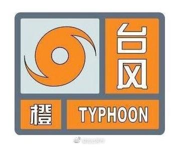 北仑区气象台2019年9月30日21时42分将台风黄色预警信号升级为台风橙