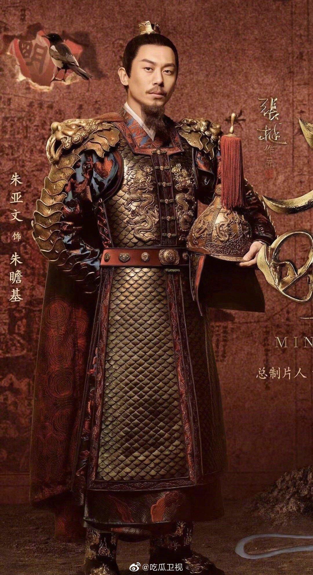 《大明风华》四位男主,朱亚文张艺兴乔振宇俞灏明