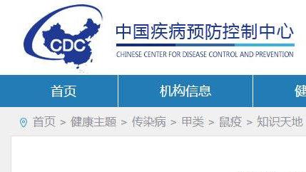 中国疾控中心:北京非鼠疫疫源地,北京市民不用过度担心感染鼠疫风险