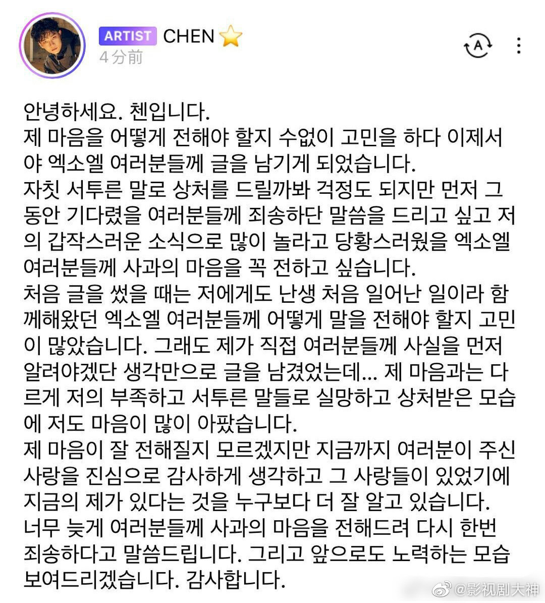 EXO成员金钟大发文为突然宣布结婚一事道歉