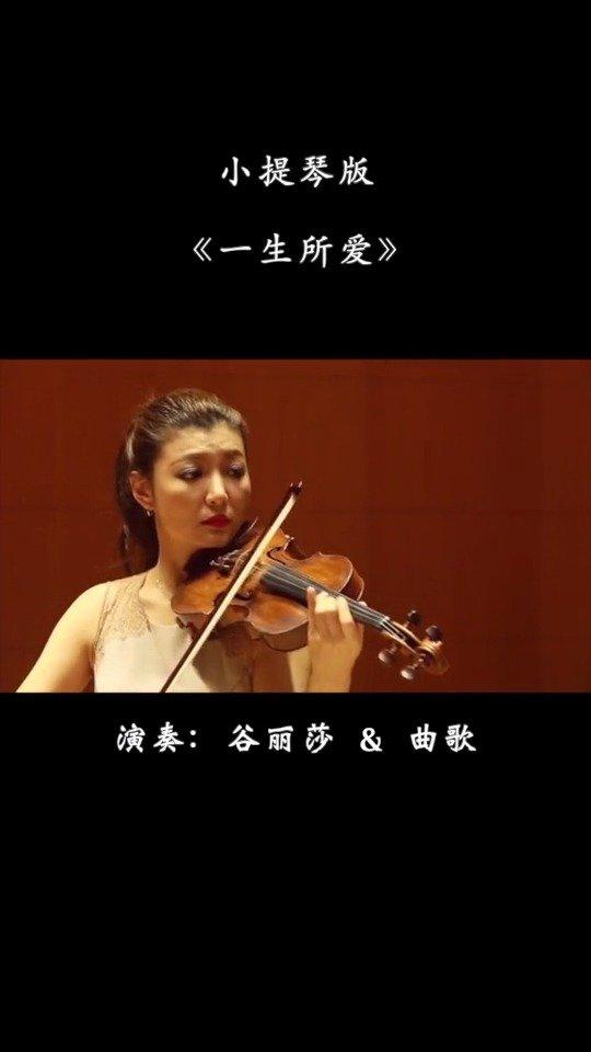 小提琴独奏《一生所爱》,送给那些爱着的、爱过的人们