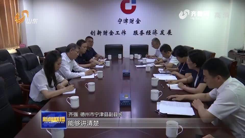 宁津、惠民:立刻整改 确保数字化普惠金融项目尽快落地