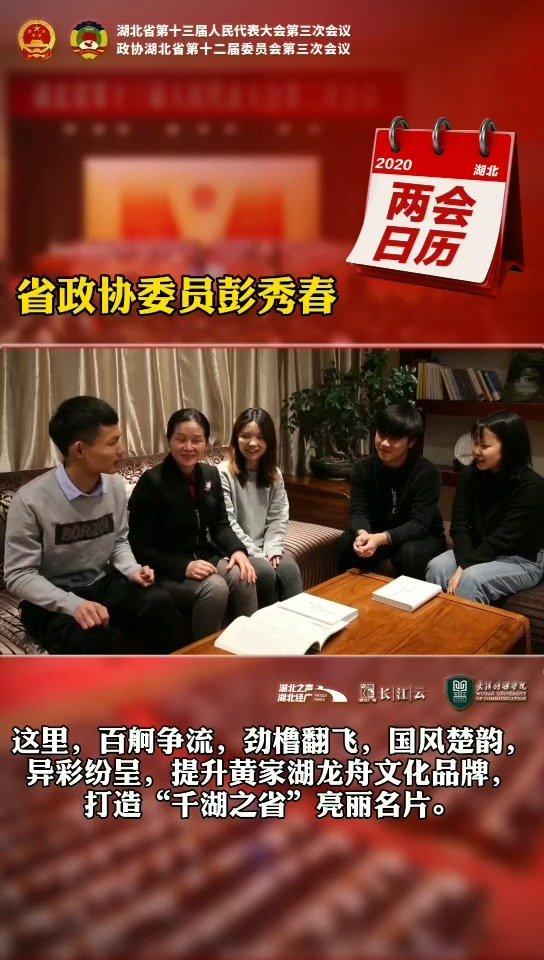 两会日历 | 省政协委员、武汉工商学院董事长 彭秀春:这里