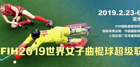 世界女子曲棍球超级联赛中国2:3遭澳大利亚逆转