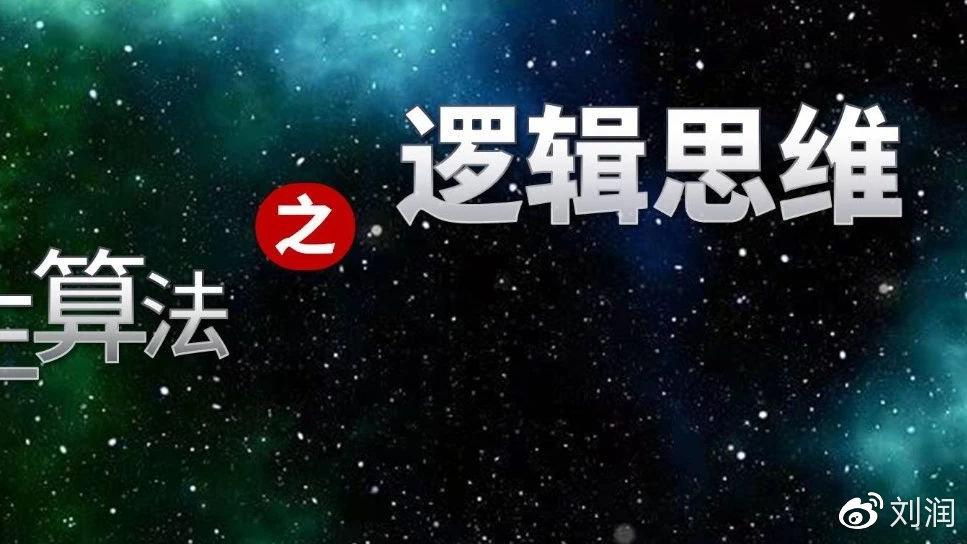 """刘润:我的人生算法之""""逻辑思维"""""""