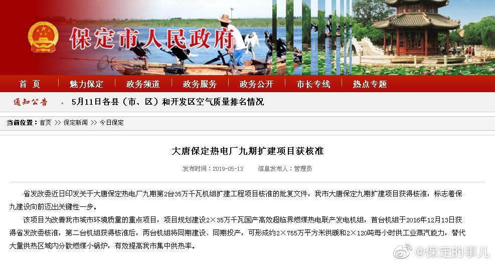 大唐保定热电厂九期扩建项目获核准