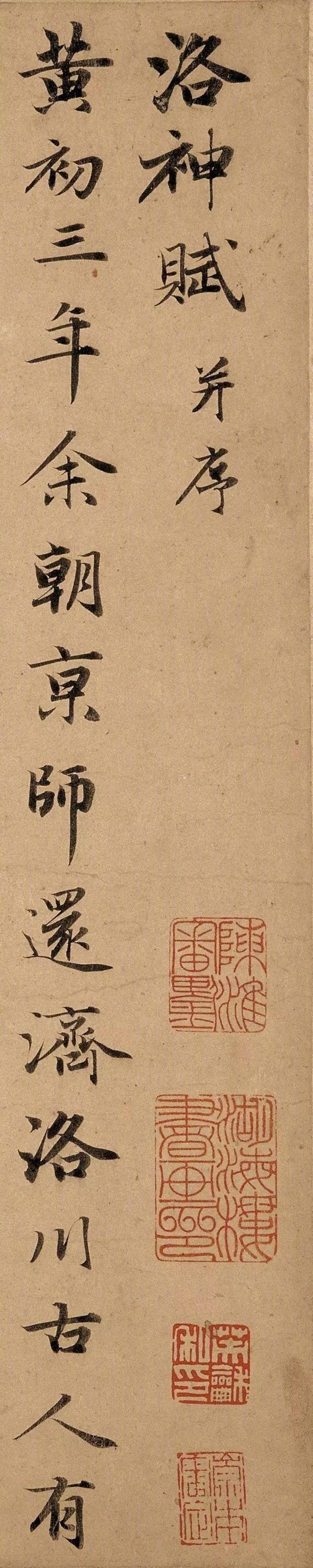 元代赵孟頫书法长卷《洛神赋》,书于1308年前后。纸本,行书