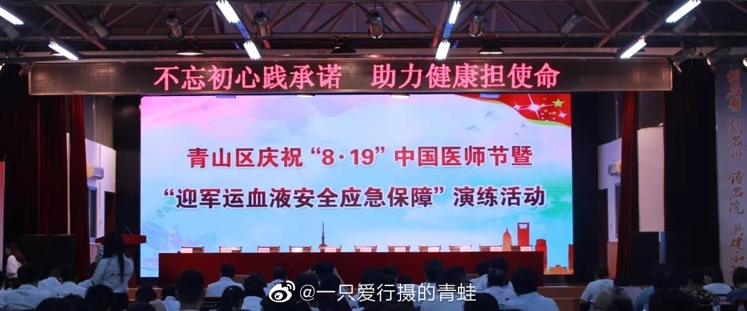 """在军运会来临之际,在8月19日第二个""""中国医师节""""这个特殊日子里"""