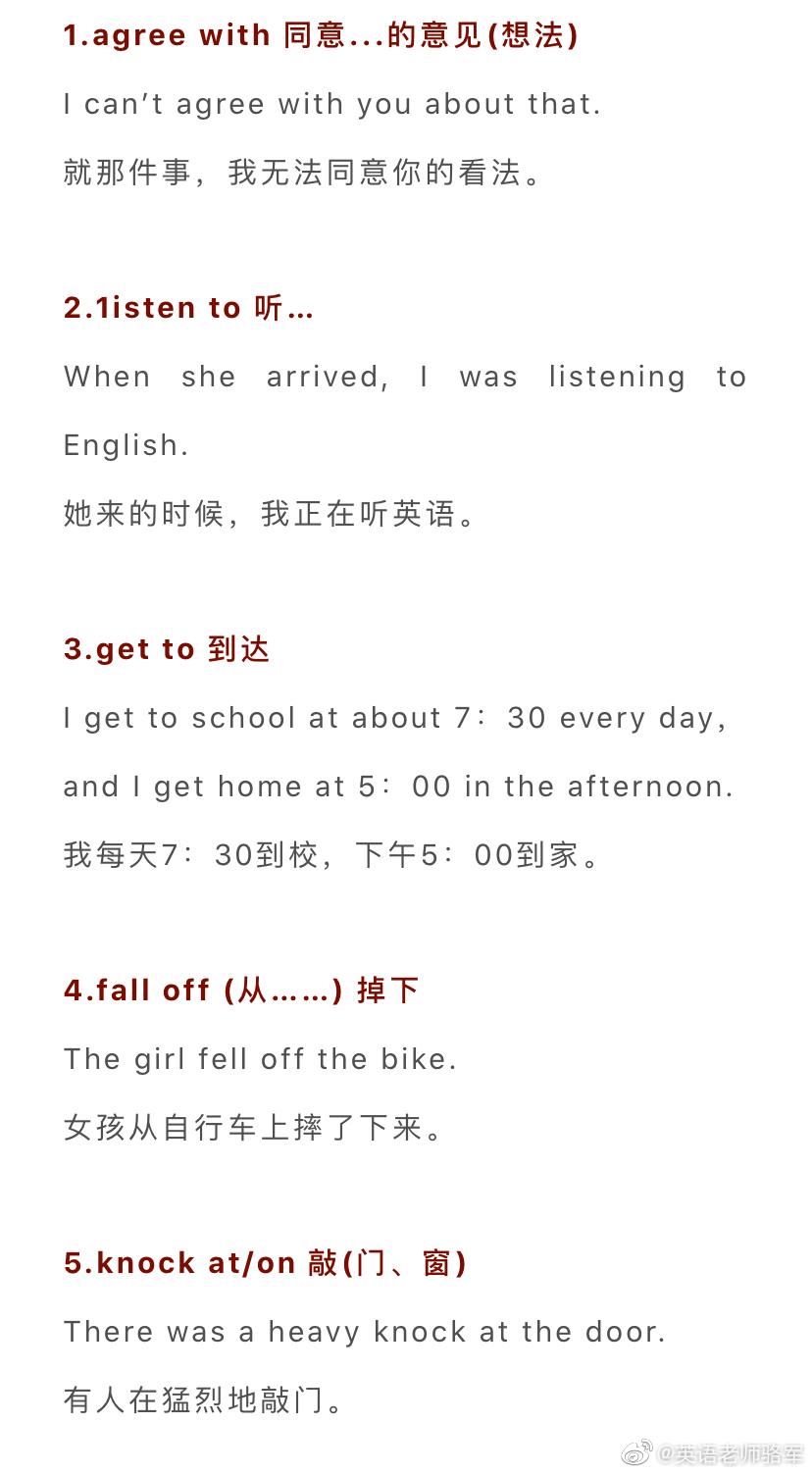 初中英语考试频率高的50句短语,一定要熟记哦! @微博教育