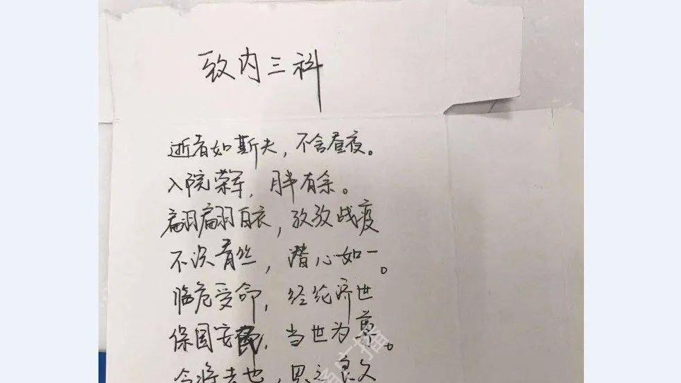 纸短情长!治愈患者在药盒上写了一首小诗:救命之恩,无以尽报……