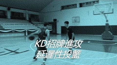 Bench小课堂,教你KD杜兰特的招牌技能包,延迟性投篮
