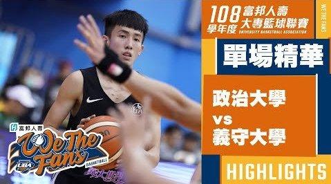 台湾UBA八强赛首日,政治大学VS义守大学全场集锦