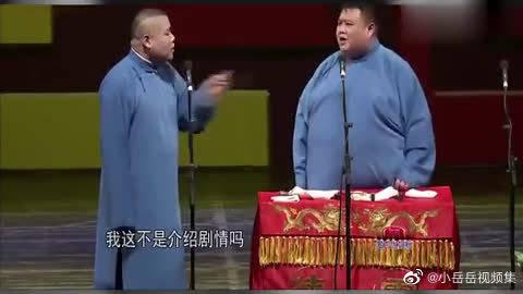 """岳云鹏台上唱戏,竟要""""脱衣服"""",幸好被孙越及时拦住了!"""