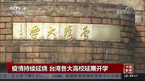 疫情持续延烧 台湾各大高校延期开学