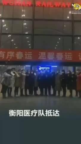 衡阳医疗队抵达武汉,让我们记住这些名字和面孔。一起加油!
