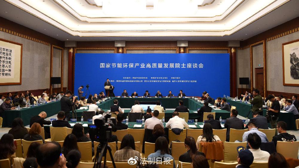 国家节能环保产业高质量发展院士座谈会举行