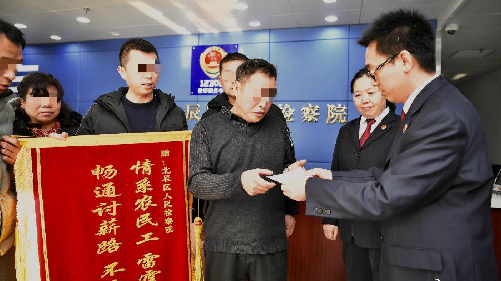 北辰区检察院第五检察部依法履职 支持18名农民工讨回被拖欠五年工资