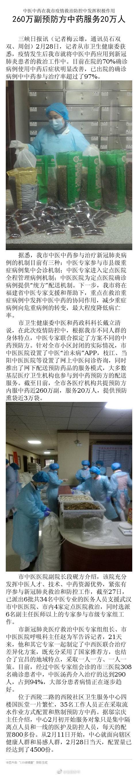 宜昌:260万副预防方中药服务20万人