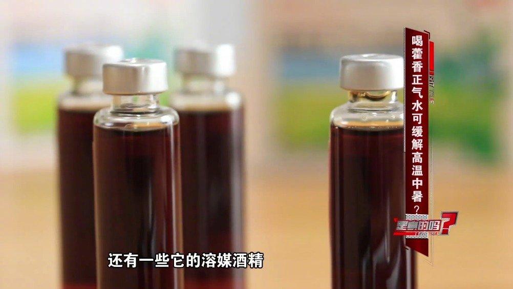 喝藿香正气水可缓解高温中暑?小心!喝错了可能适得其反
